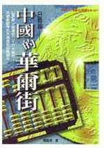 票號始祖:日昇昌