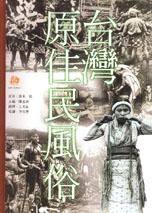 台灣原住民風俗