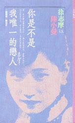你是不是我唯一的戀人:徐志摩V.S.陸小曼