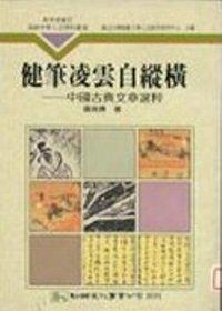 健筆凌雲自縱橫:中國古典文章選粹