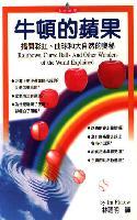 牛頓的蘋果:揭開彩虹.曲球和大自然的奧秘