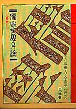 儒家哲學片論:東方道德人文主義之研究