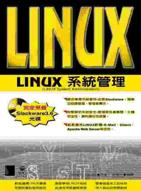 LINUX系統管理