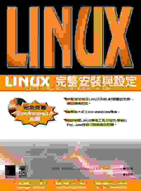LINUX完整安裝與設定