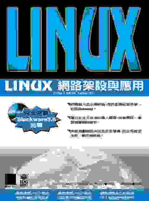 LIUX網路架設與應用