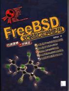 FreeBSD安裝設定與使用