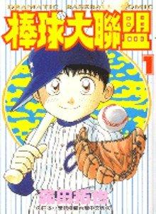 棒球大聯盟 1