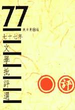 一枝草一點露:臺灣五十的故事,深耕篇