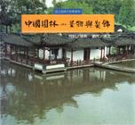 中國園林,景物與裝飾