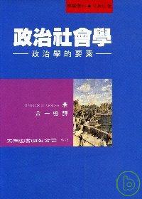 政治社會學 : 政治學的要素