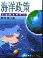 海洋政策 :  理論與實務研究 /