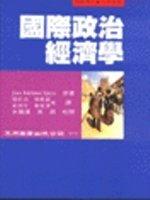 國際政治經濟學
