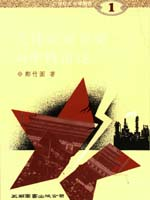 大陸政經巨變與中國前途