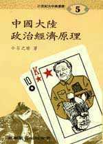 中國大陸政治經濟原理:變遷中的市場社會主義文化