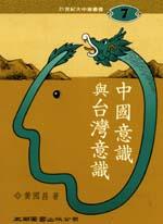 中國意識與臺灣意識 /