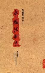 中國法制史 /