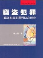 竊盜犯罪 :  竊盜犯罪與犯罪預防之研究 /