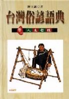 台灣俗諺語典,台灣俗諺的人生哲理