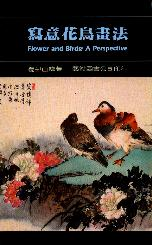 寫意花鳥畫法 = Flower and birds:a perspective /