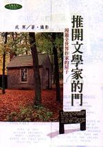 推開文學家的門:漫遊全世界作家的屋子