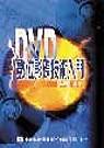 DVD數位影碟技術入門
