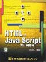 HTML與JavaScript實作與應用
