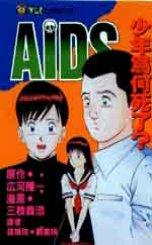 AIDS 1:少年為何死了?