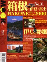 箱根.伊豆.富士 = Hakone.Izu.Fuji