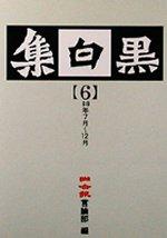黑白集(6):88年7月~12...