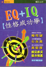 EQ+IQ:性格成功學