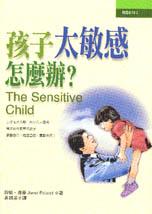 孩子太敏感怎麼辦(好評再版)