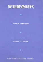 愛在藍色時代