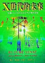 X 世代的未來 :  前瞻2005年市場與社會的權威報告 /