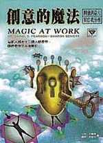 創意的魔法:開發創造力與自我分析
