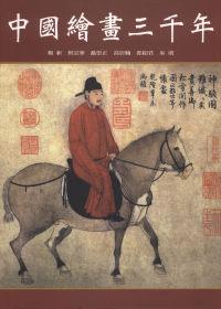 中國繪畫三千年 /