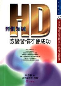 HD:改變習慣才會成功