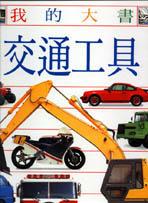 我的大書 :  交通工具 /