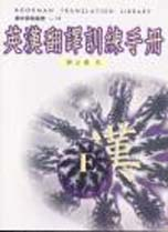 英漢翻譯訓練手冊