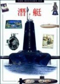 潛艇的歷史