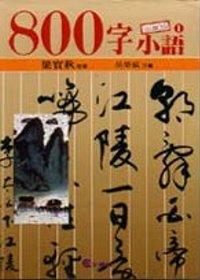 800字小語.
