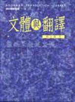 文體與翻譯 = Varieties of English language and translation