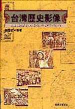 台灣歷史影像