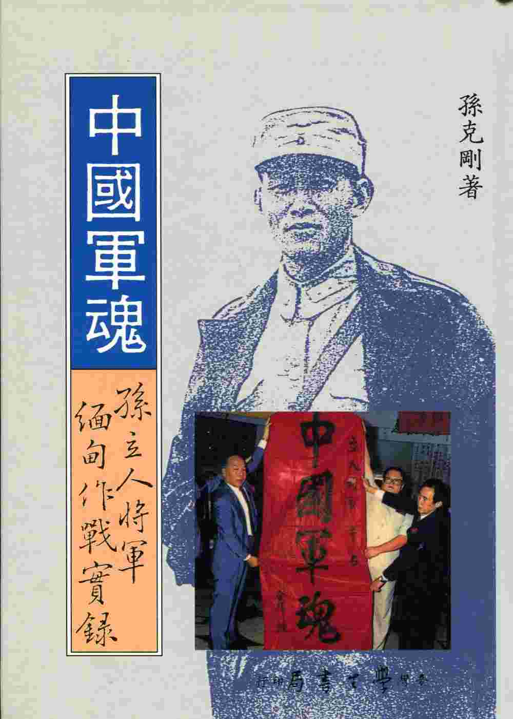 中國軍魂 :  孫立人將軍緬甸作戰實錄 /