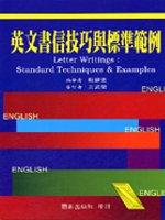英文書信技巧與標準範例 = Letter writing : standard techniques & examples