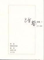 陳黎詩集I : 1973-1993