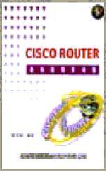 Cisco Router最佳進階實用書
