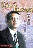 U. S. A.. Taiwan:二次決戰全球貿易市場