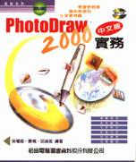 PhotoDraw 2000中文版實務