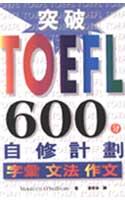 突破TOEFL 600分自修計劃