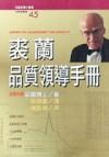 裘蘭品質領導手冊